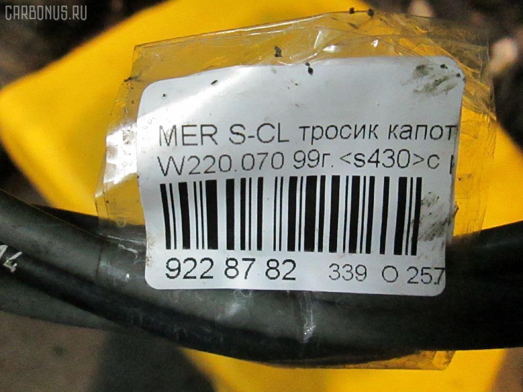Тросик капота MERCEDES-BENZ S-CLASS W220.070 Фото 4