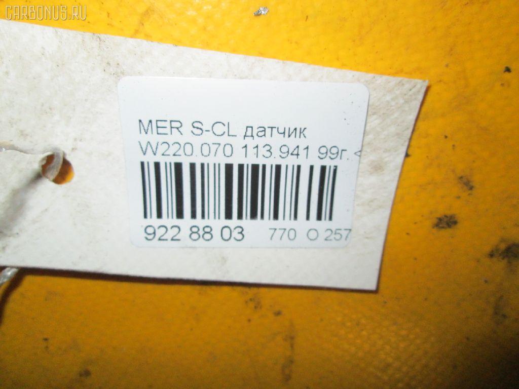 Датчик износа тормозных колодок MERCEDES-BENZ S-CLASS W220.070 113.941 Фото 3
