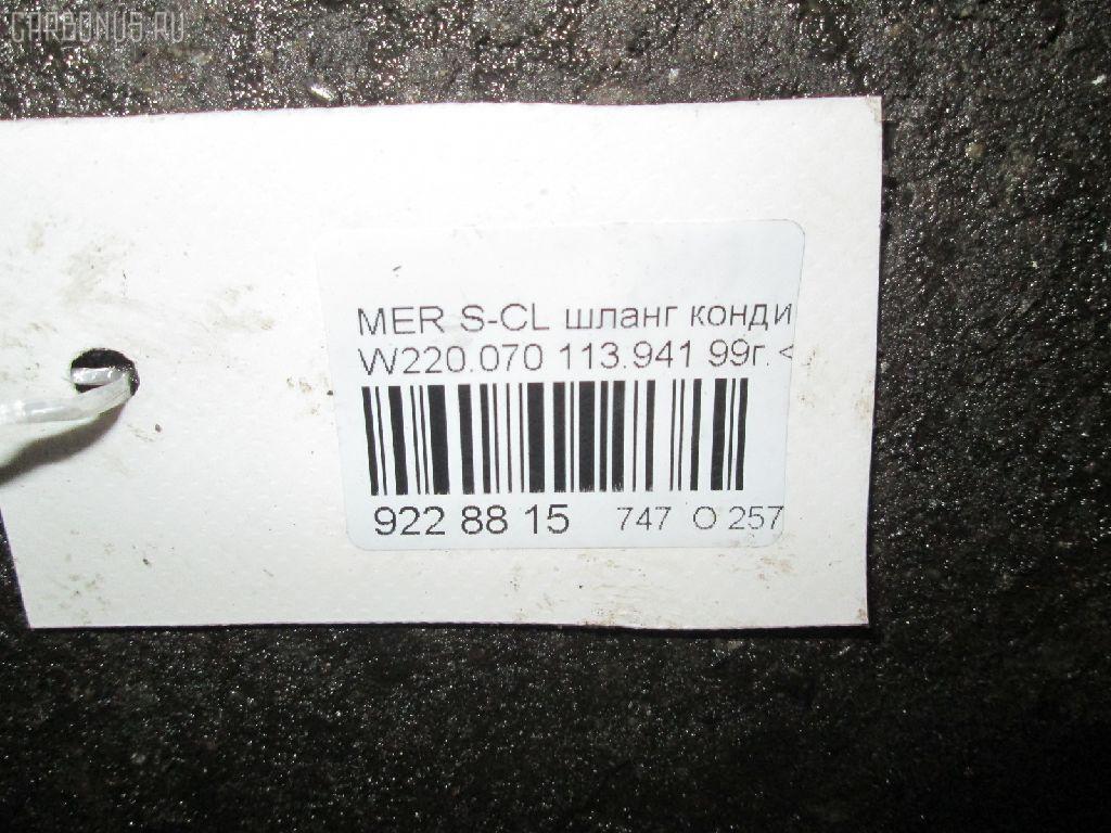 Шланг кондиционера MERCEDES-BENZ S-CLASS W220.070 113.941 Фото 3