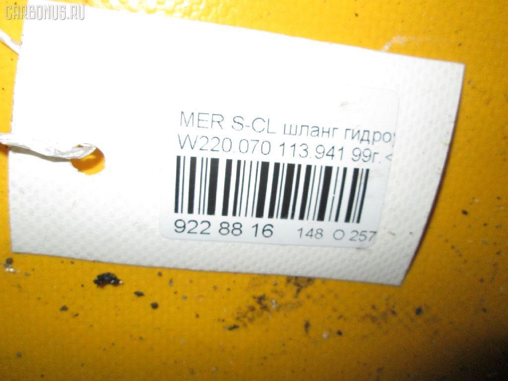 Шланг гидроусилителя MERCEDES-BENZ S-CLASS W220.070 113.941 Фото 3