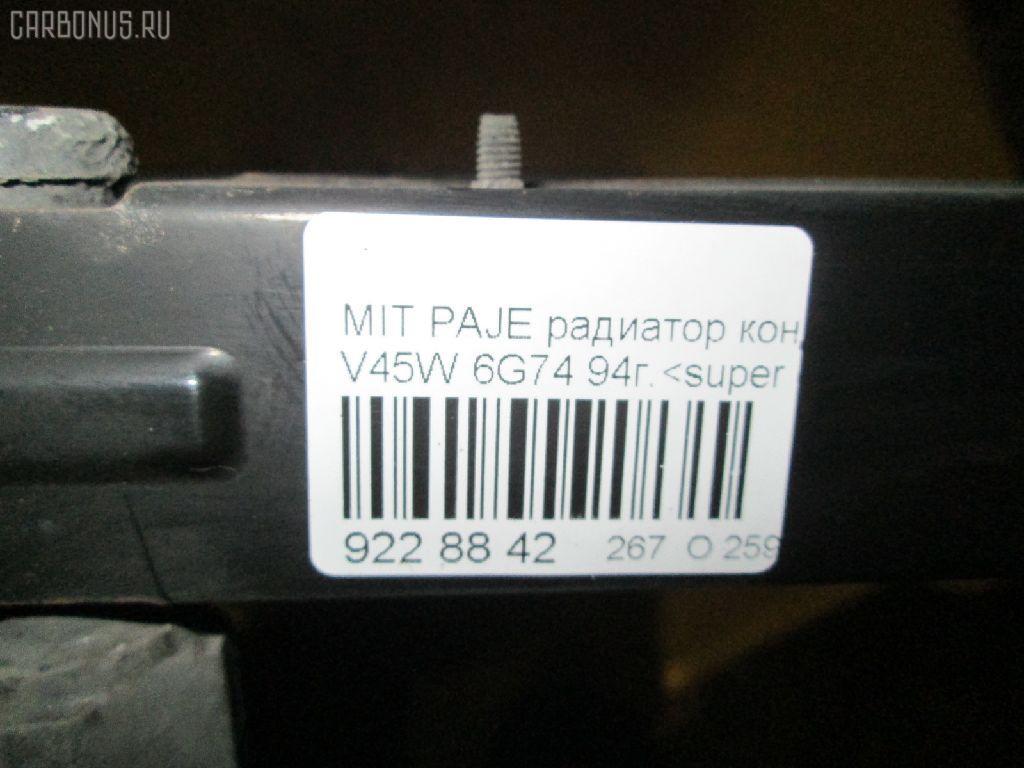 Радиатор кондиционера MITSUBISHI PAJERO V45W 6G74 Фото 3