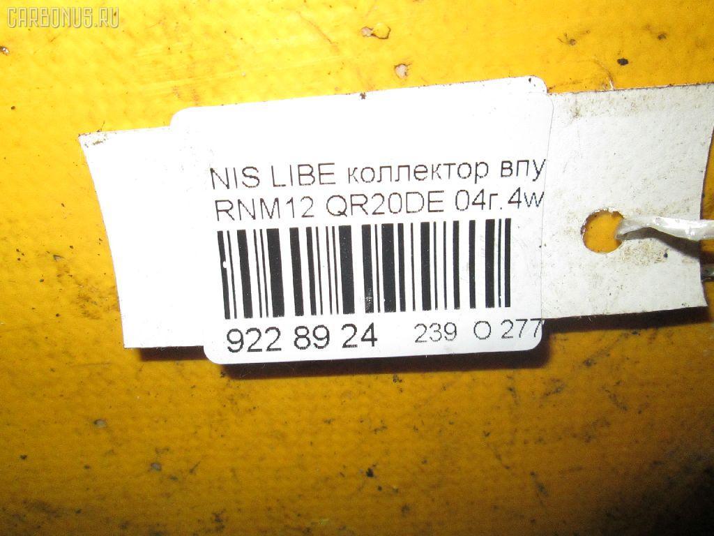 Коллектор впускной NISSAN LIBERTY RNM12 QR20DE Фото 4