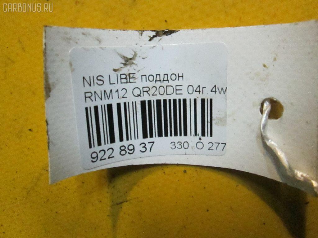 Поддон NISSAN LIBERTY RNM12 QR20DE Фото 3