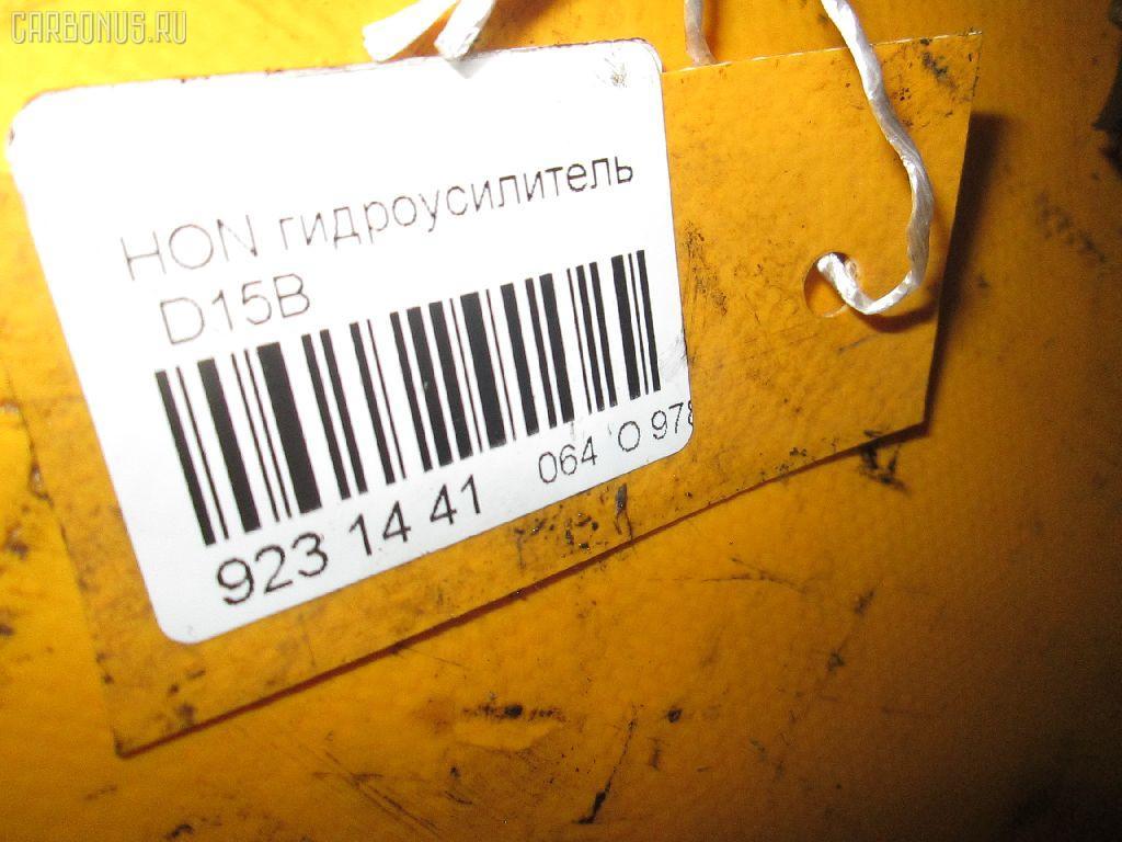 Гидроусилителя насос HONDA D15B Фото 3