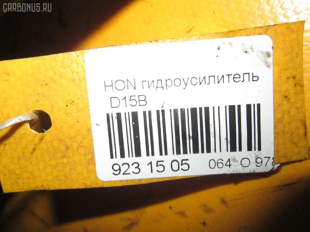 Гидроусилитель HONDA D15B Фото 3