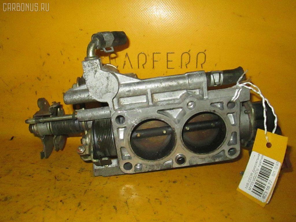 Дроссельная заслонка NISSAN CEDRIC MY33 VQ25DE. Фото 2