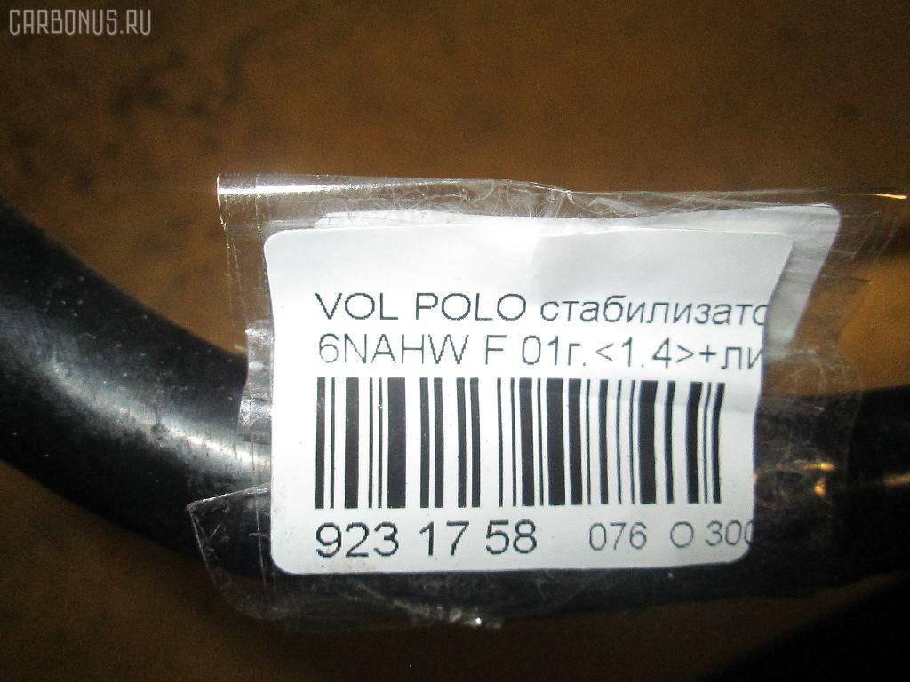 Стабилизатор VOLKSWAGEN POLO 6NAHW AHW Фото 3