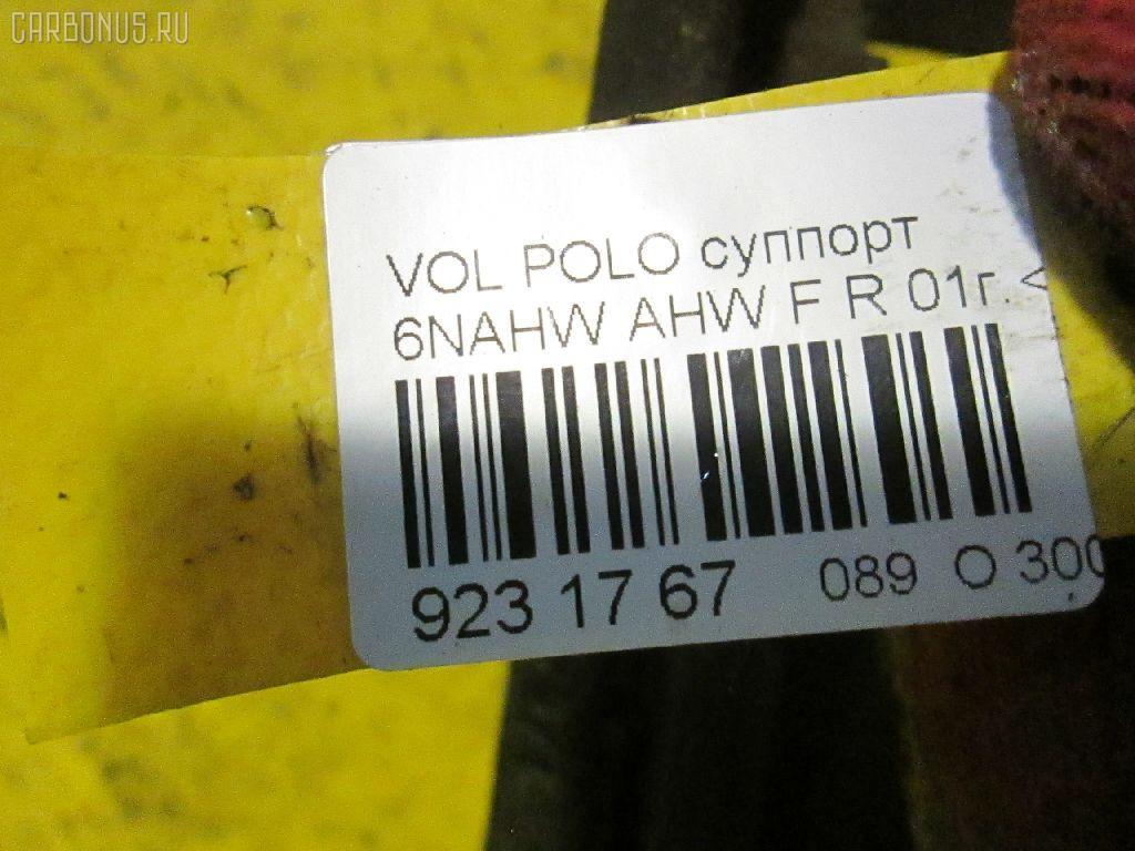 Суппорт VOLKSWAGEN POLO 6NAHW AHW Фото 4