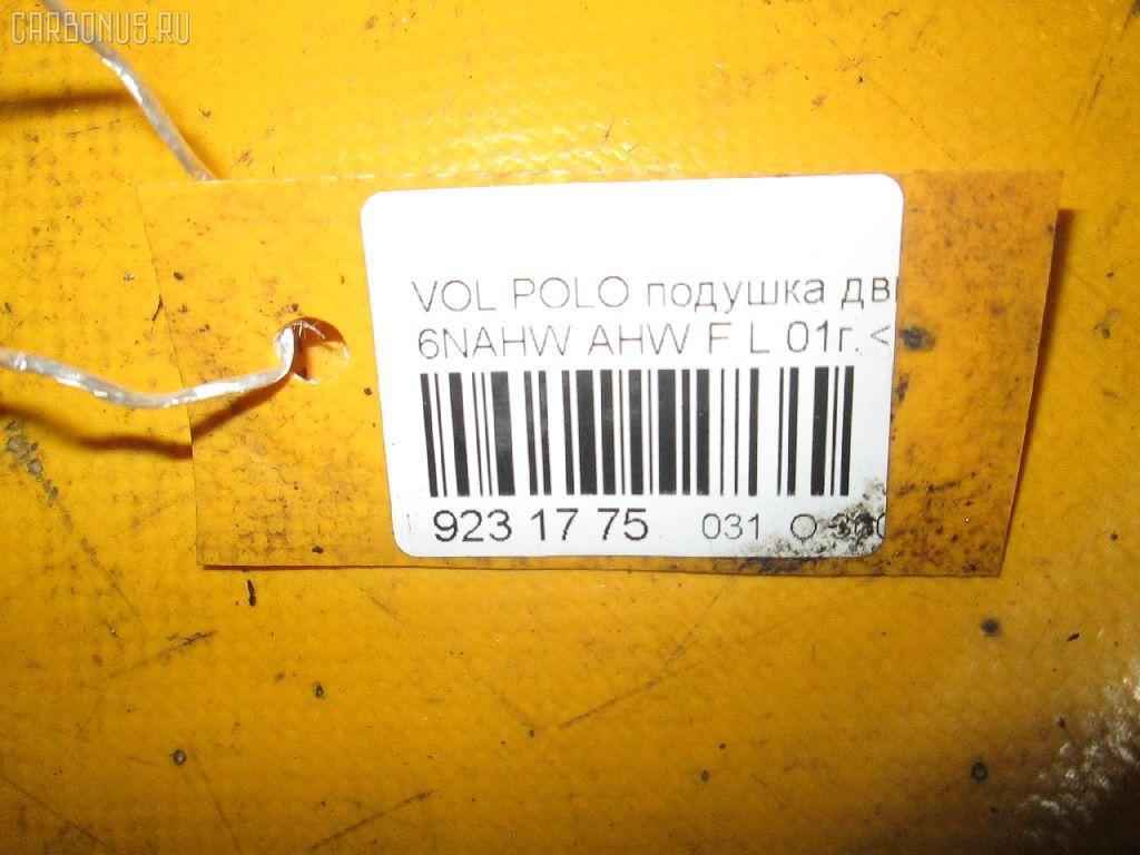 Подушка двигателя VOLKSWAGEN POLO 6NAHW AHW Фото 4