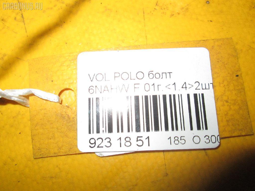 Болт крепежный амортизационной стойки VOLKSWAGEN POLO 6NAHW Фото 3