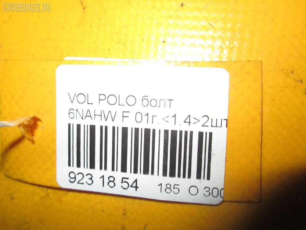 Болт крепежный балки подвески VOLKSWAGEN POLO 6NAHW Фото 3