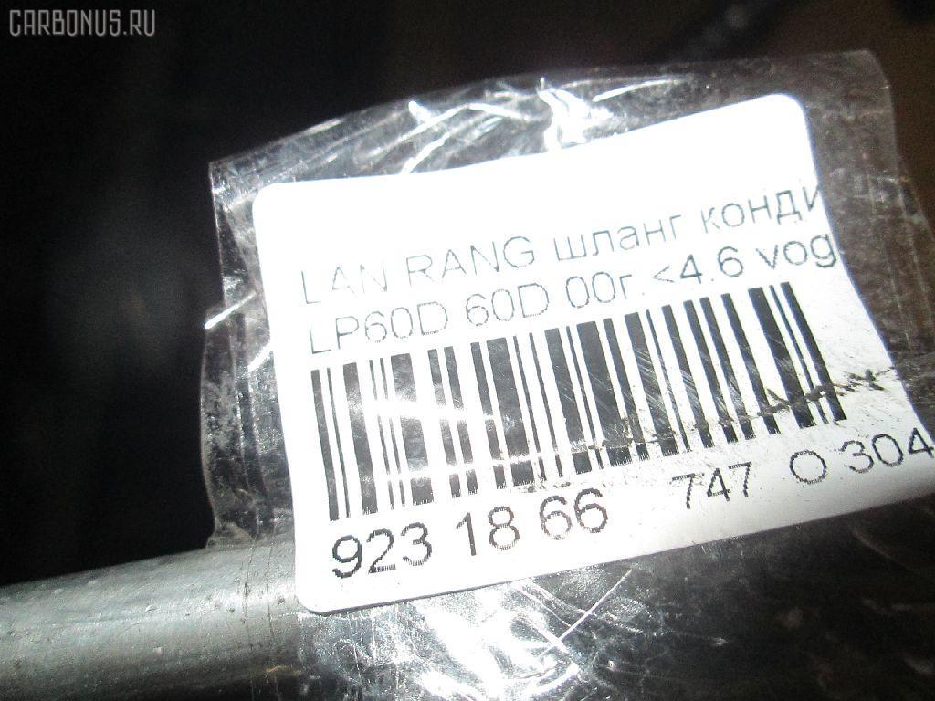 Шланг кондиционера LAND ROVER RANGE ROVER II LP60D 60D Фото 3