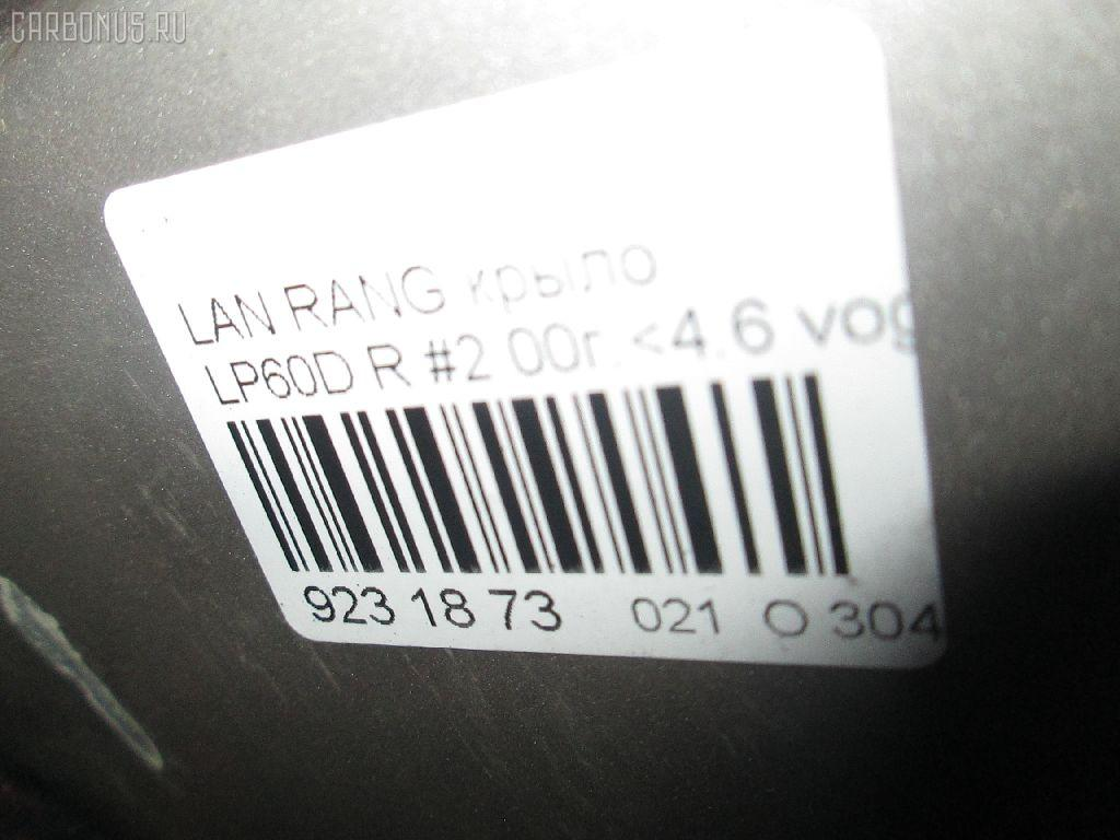 Крыло переднее LAND ROVER RANGE ROVER II LP60D Фото 4