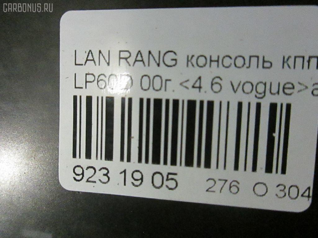 Консоль КПП LAND ROVER RANGE ROVER II LP60D Фото 4