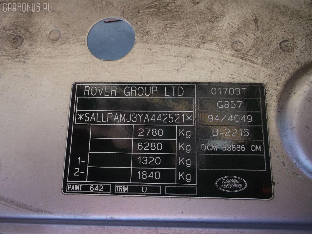 Защита двигателя LAND ROVER RANGE ROVER II LP60D Фото 2