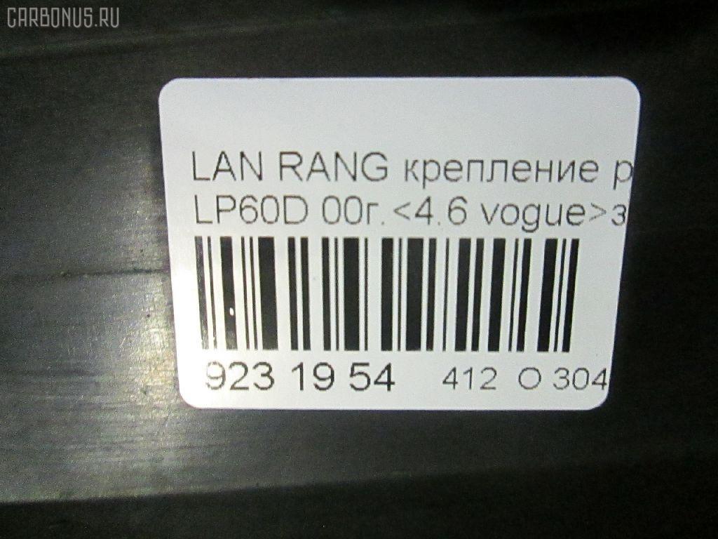 Защита двигателя LAND ROVER RANGE ROVER II LP60D Фото 3