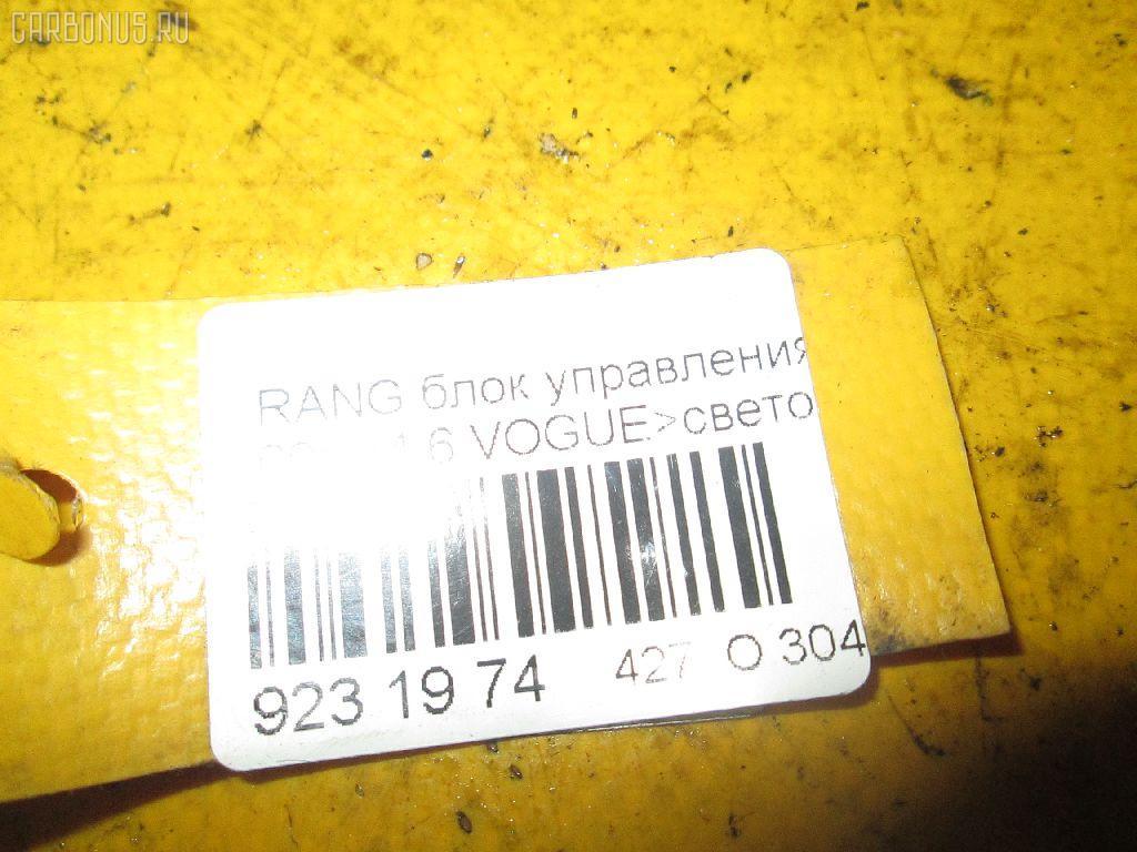 Переключатель света фар LAND ROVER RANGE ROVER II LP60D Фото 4