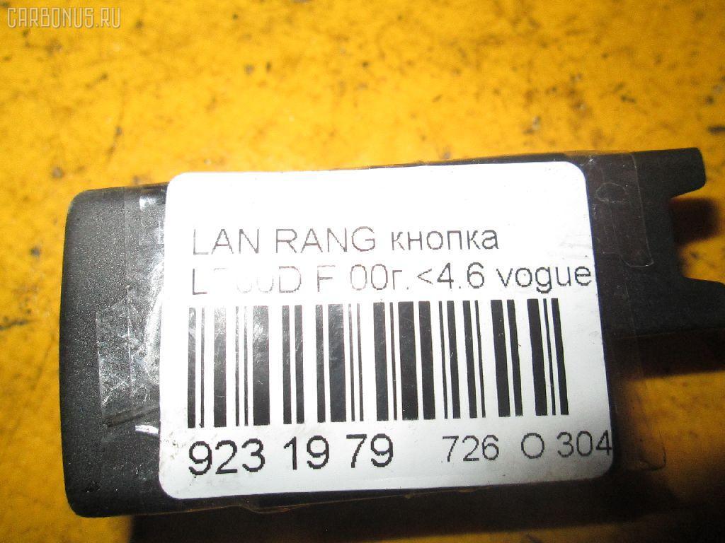 Кнопка LAND ROVER RANGE ROVER II LP60D Фото 4