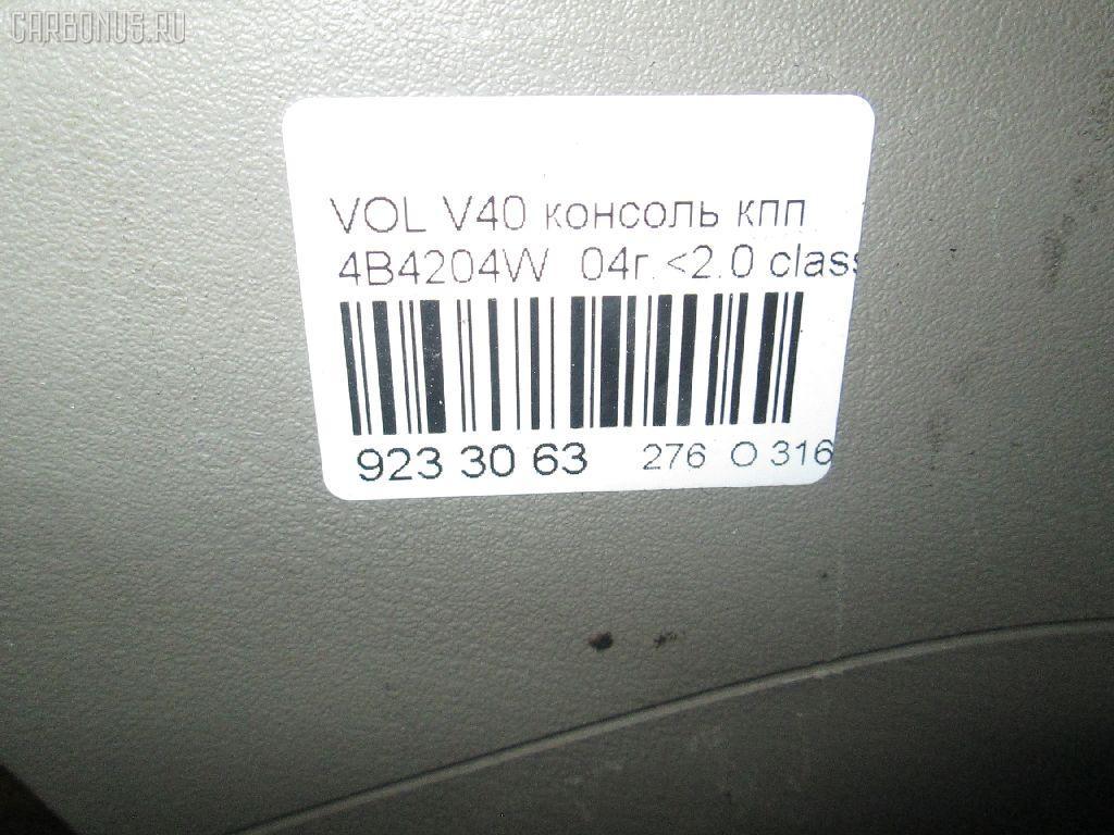 Консоль КПП VOLVO V40 VW Фото 4