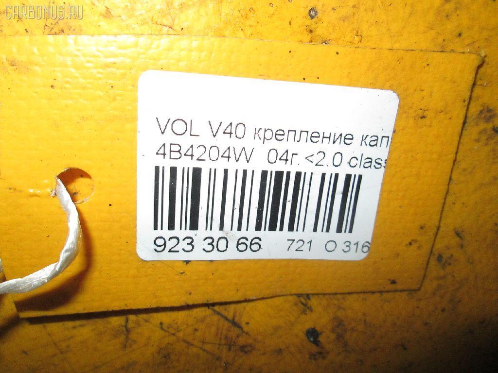 Петля капота VOLVO V40 VW Фото 3