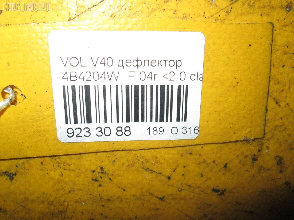 Дефлектор VOLVO V40 VW Фото 4