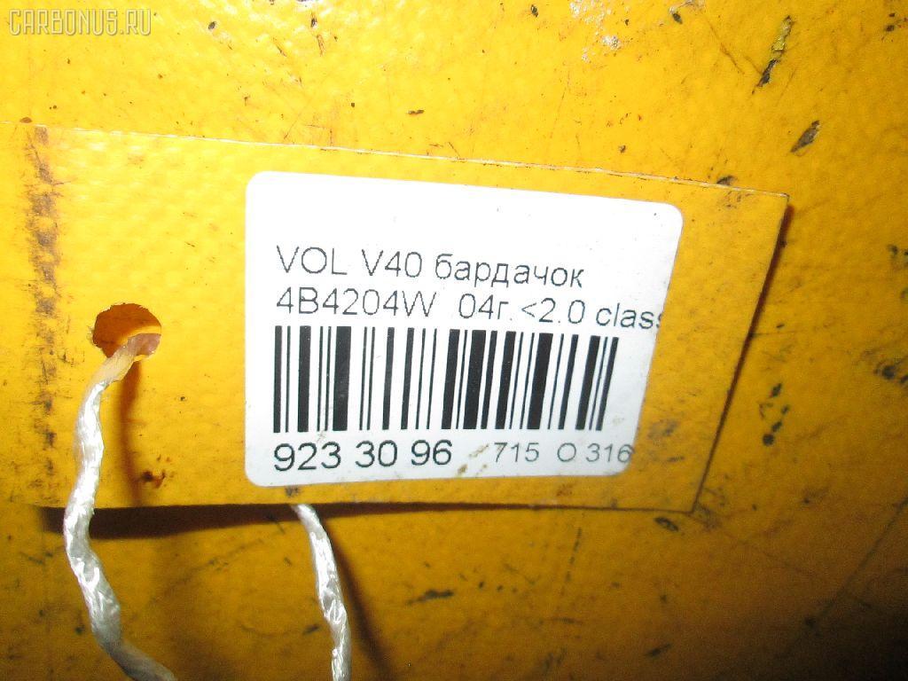 Бардачок VOLVO V40 VW Фото 4