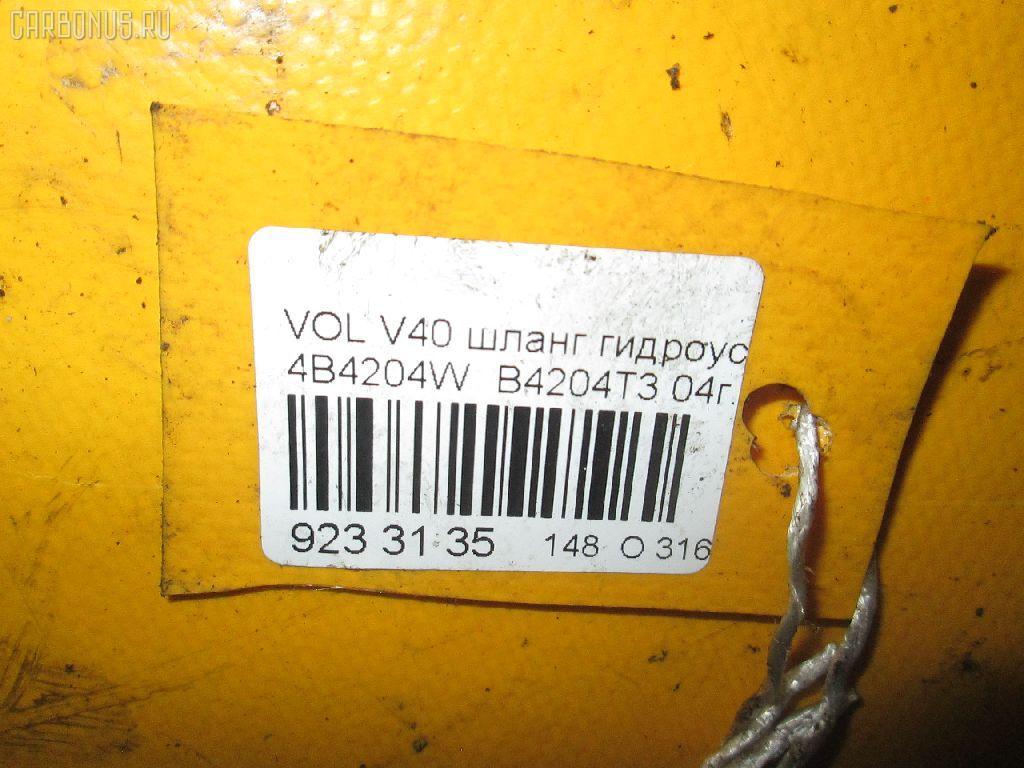 Шланг гидроусилителя VOLVO V40 VW B4204T3 Фото 3
