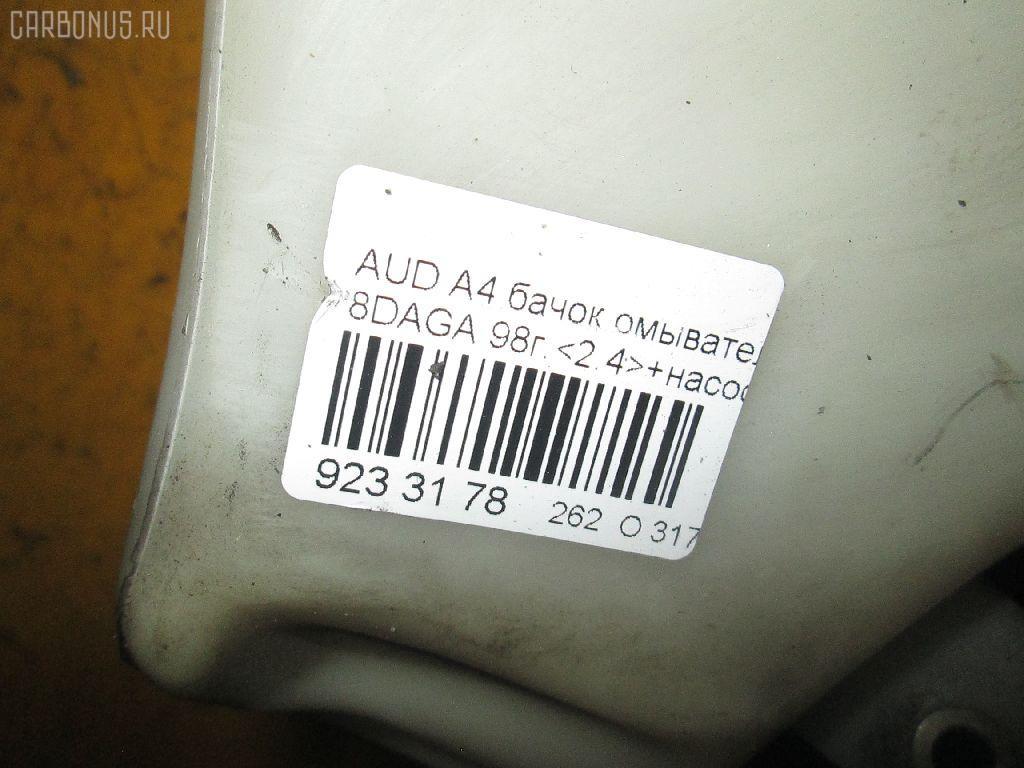 Бачок омывателя AUDI A4 AVANT 8DAGA Фото 4