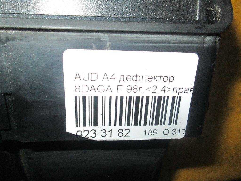 Дефлектор AUDI A4 AVANT 8DAGA Фото 4