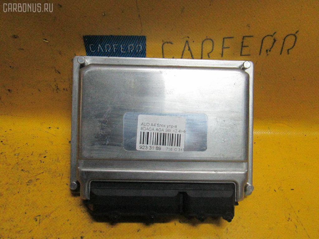 Блок EFI AUDI A4 AVANT 8DAGA AGA Фото 1