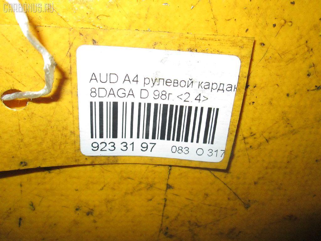 Рулевой карданчик AUDI A4 AVANT 8DAGA Фото 3
