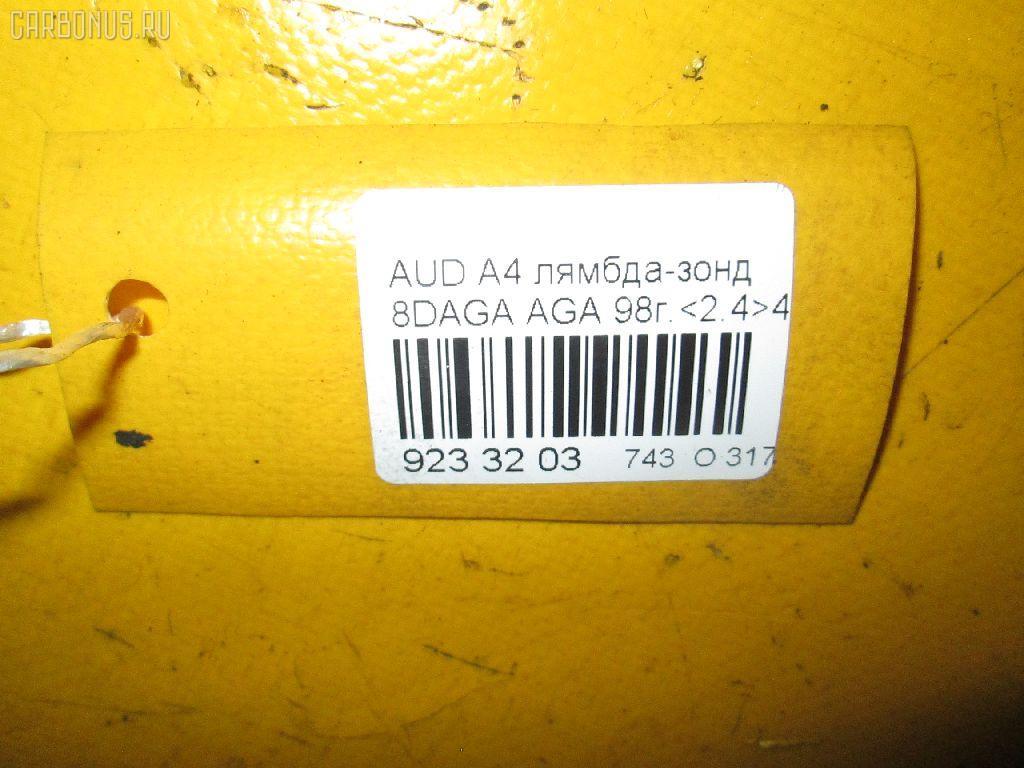 Лямбда-зонд AUDI A4 AVANT 8DAGA AGA Фото 4