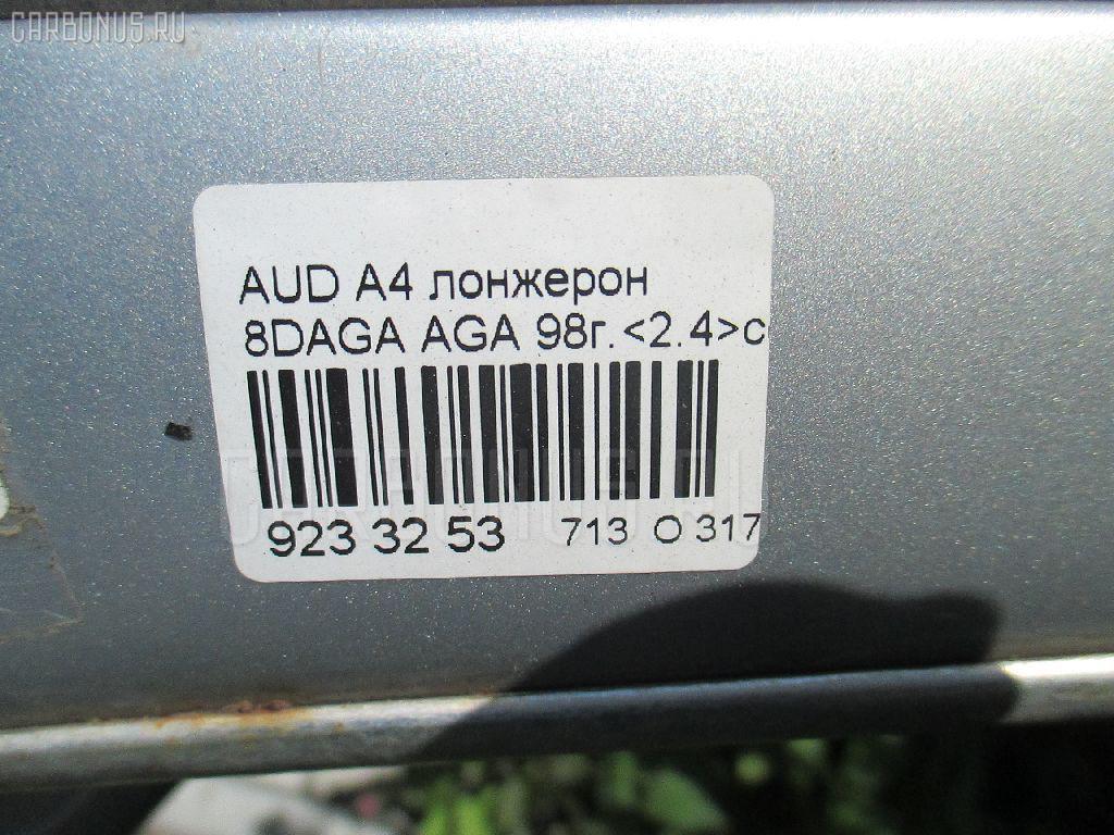 Лонжерон AUDI A4 AVANT 8DAGA AGA Фото 3