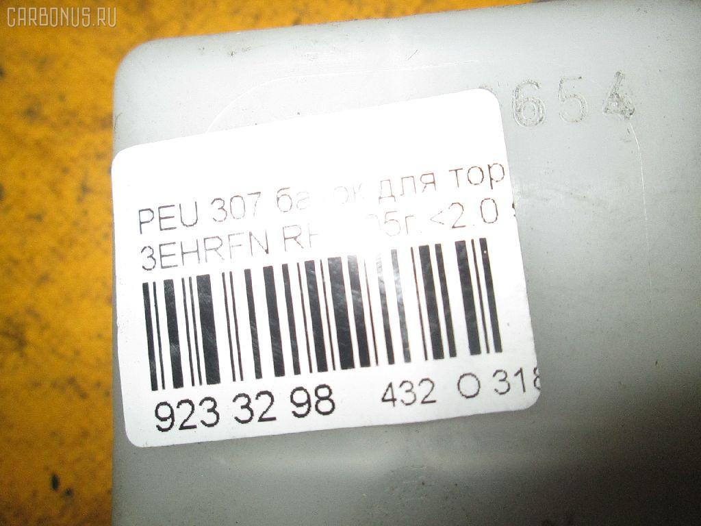 Бачок для тормозной жидкости PEUGEOT 307 SW 3HRFN RFN-EW10J4 Фото 4