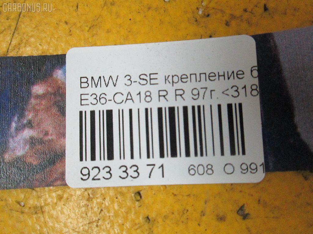 Крепление бампера BMW 3-SERIES E36-CA02 Фото 3
