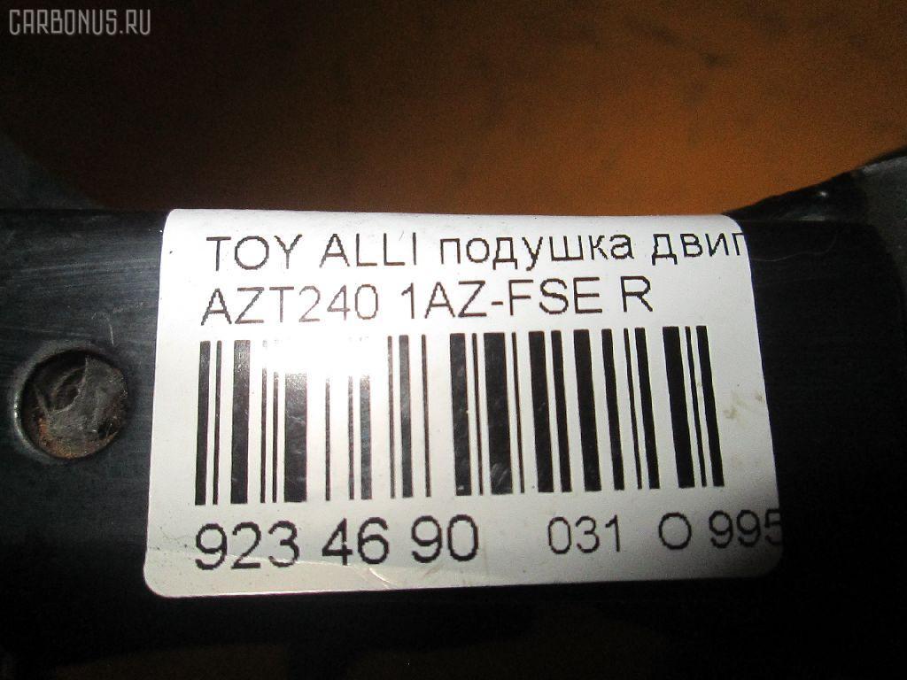 Подушка двигателя TOYOTA ALLION AZT240 1AZ-FSE Фото 3