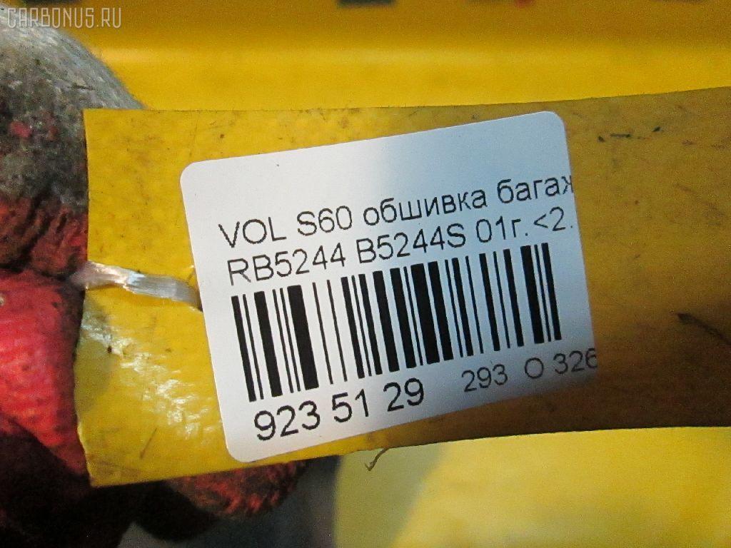 Обшивка багажника VOLVO S60 I RS Фото 3