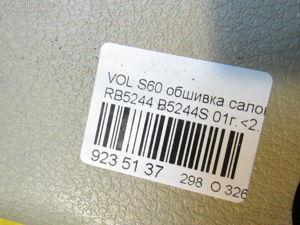 Обшивка салона VOLVO S60 I RS B5244T3 Фото 3