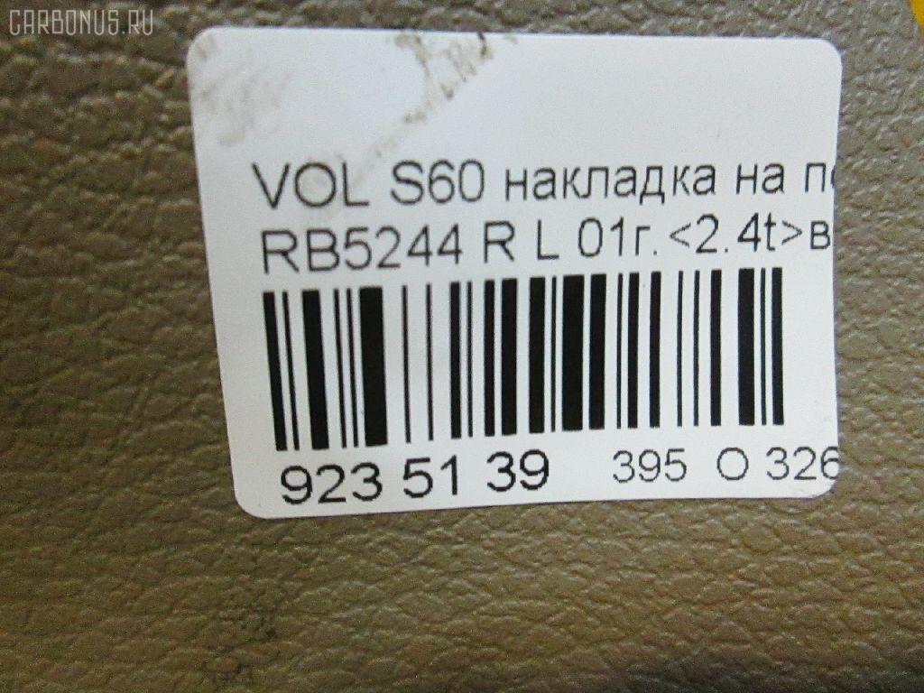 Накладка на порог салона VOLVO S60 I RS Фото 3