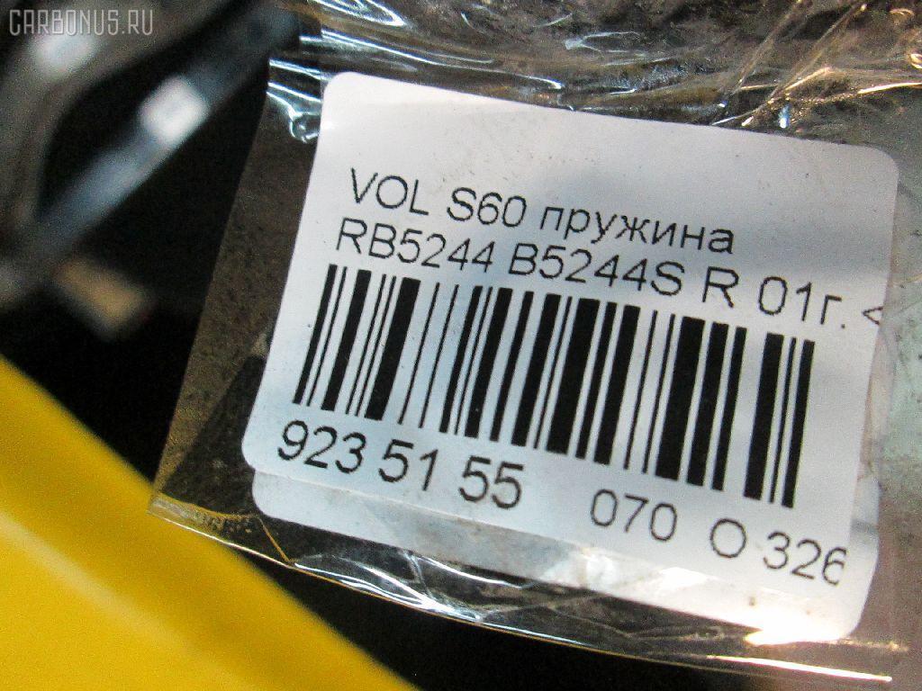Пружина VOLVO S60 I RS B5244T3 Фото 2