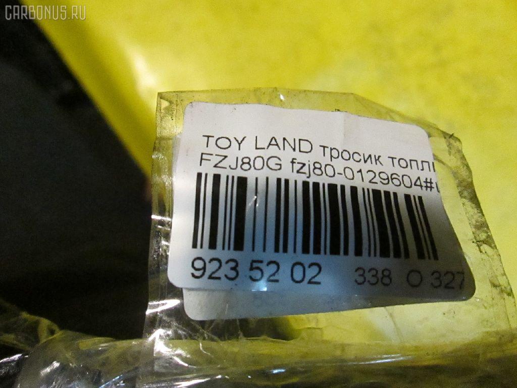 Тросик топливного бака TOYOTA LAND CRUISER FZJ80G Фото 2