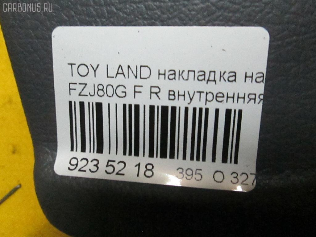 Накладка на порог салона TOYOTA LAND CRUISER FZJ80G Фото 4