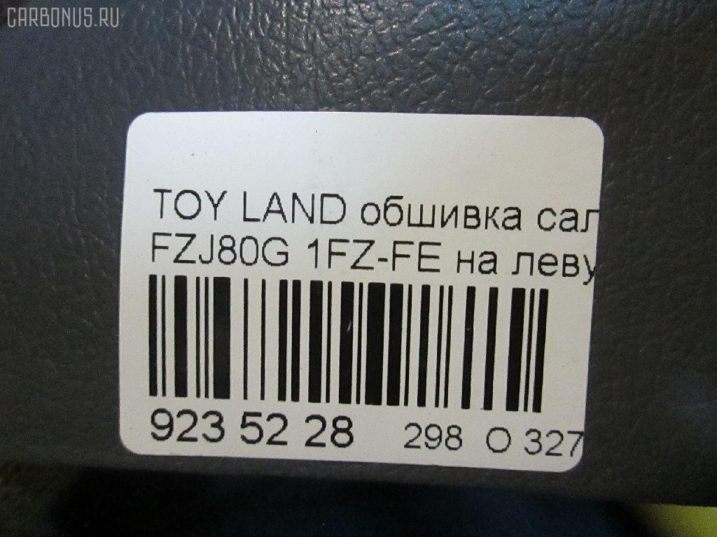Обшивка салона TOYOTA LAND CRUISER FZJ80G 1FZ-FE Фото 3