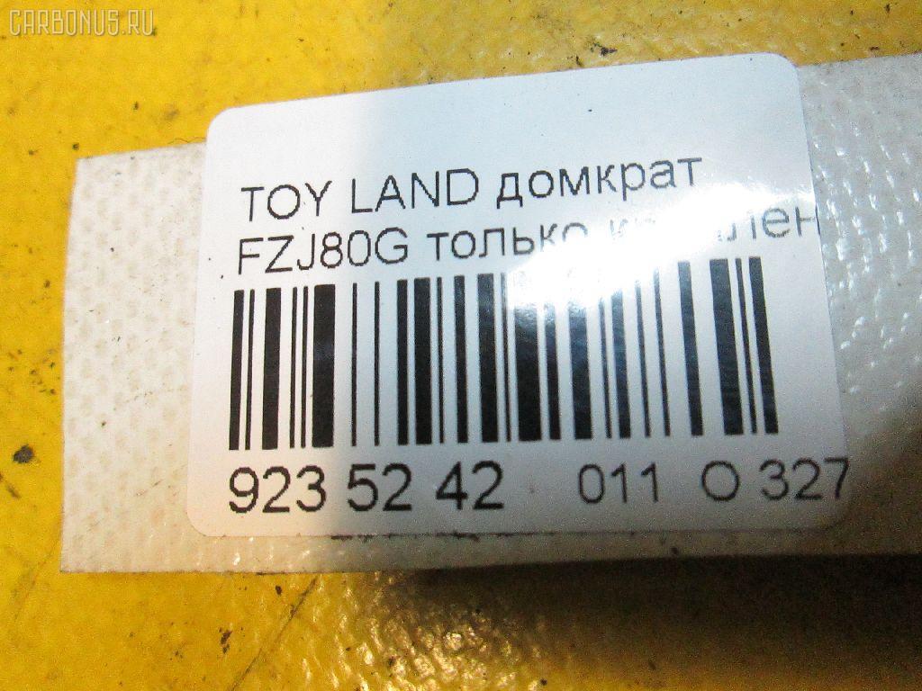 Домкрат TOYOTA LAND CRUISER FZJ80G Фото 3