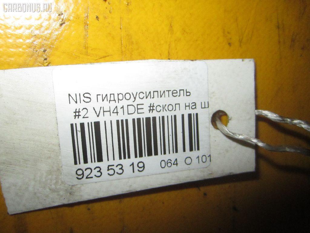 Гидроусилитель NISSAN VH41DE Фото 4