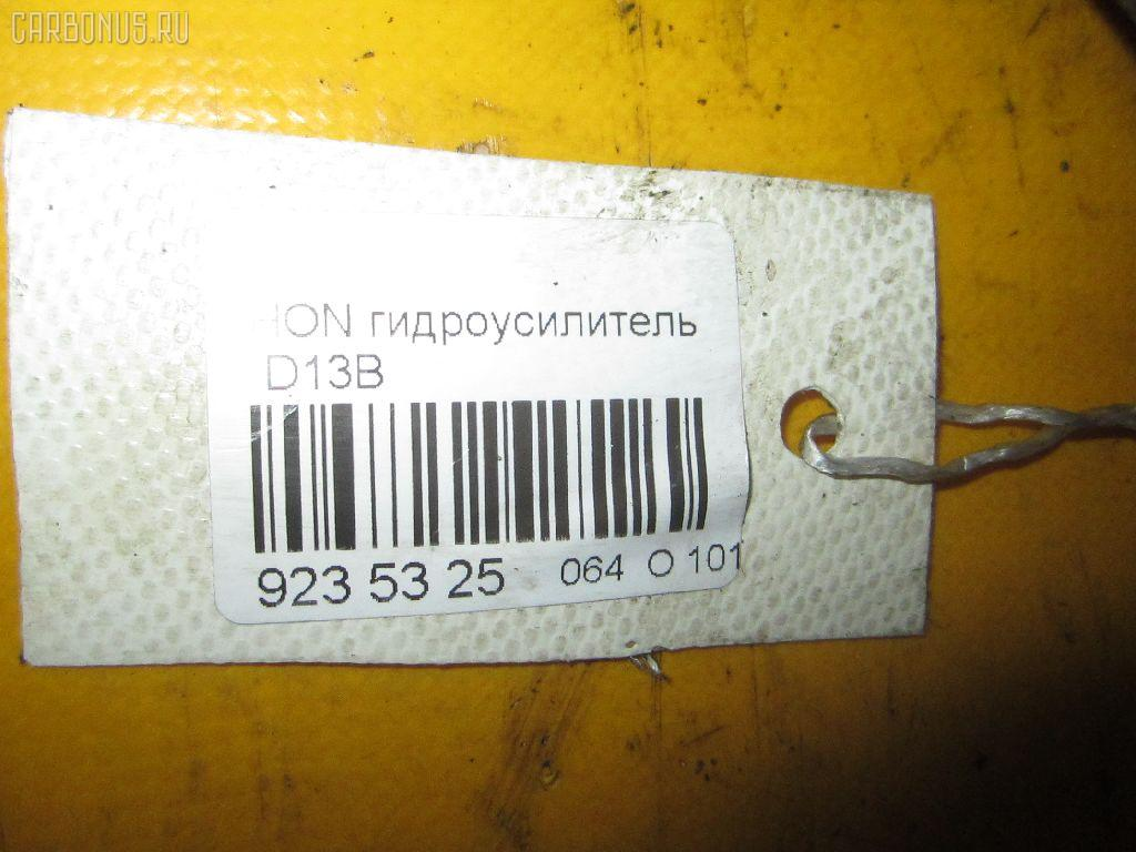 Гидроусилитель HONDA D13B Фото 3