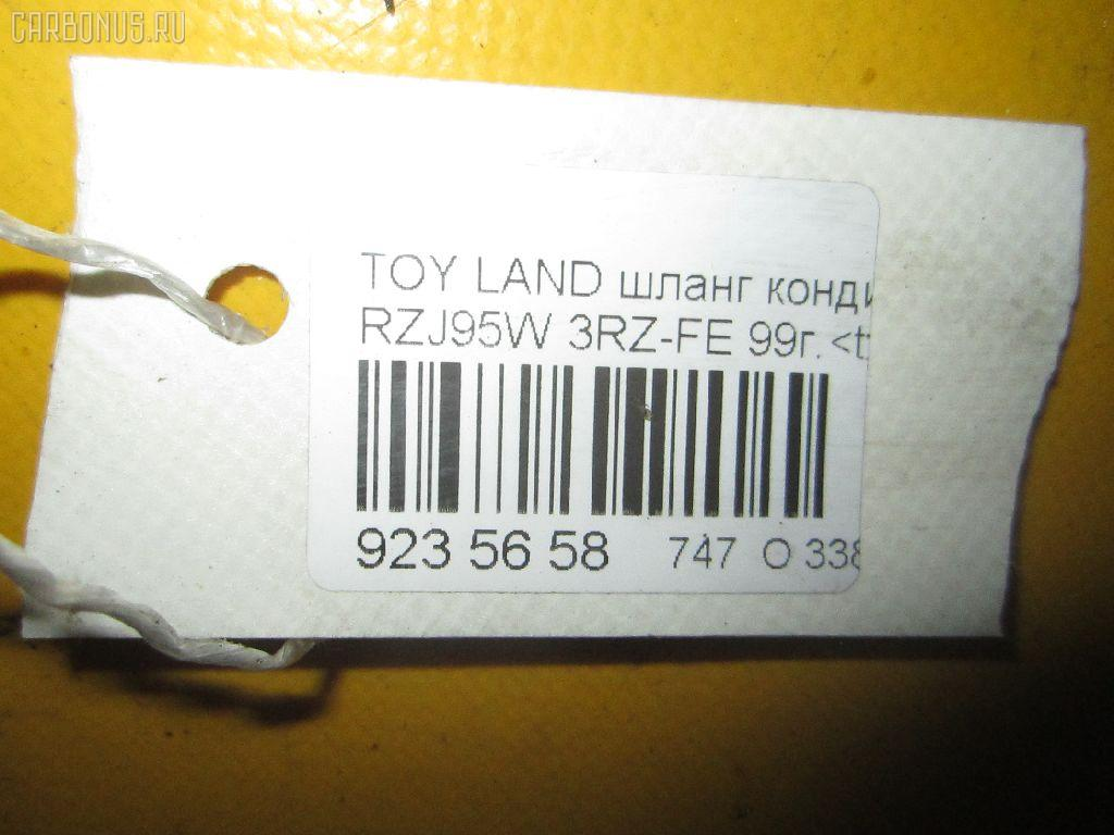 Шланг кондиционера TOYOTA LAND CRUISER PRADO RZJ95W 3RZ-FE Фото 2