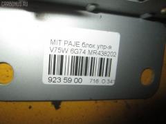 Блок упр-я Mitsubishi Pajero V75W 6G74 Фото 3
