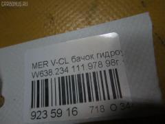 Бачок гидроусилителя Mercedes-benz V-class W638.234 111.978 Фото 3