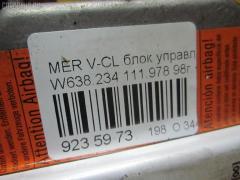 Блок управления air bag Mercedes-benz V-class W638.234 Фото 4